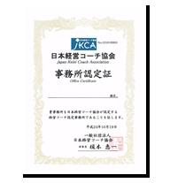 経営コーチ協会資格認定証例