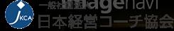 一般社団法人 日本経営コーチ協会