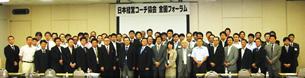 日本経営コーチ協会